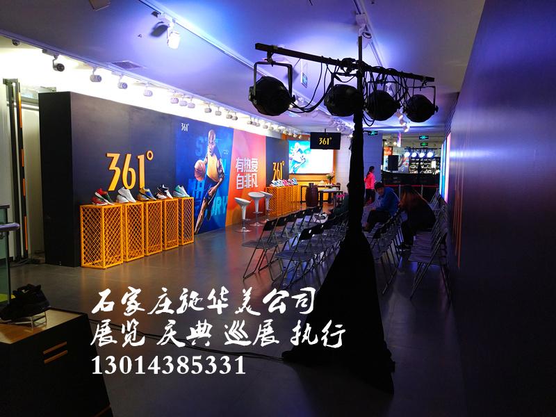 361度篮球明星巡演大奖官方娱乐88pt88站执行及搭建